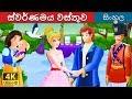 ස්වර්ණමය වස්තුව | Sinhala Cartoon | Sinhala Fairy Tales
