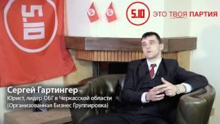 Gambar cover Интервью для киевского офиса партии 5.10