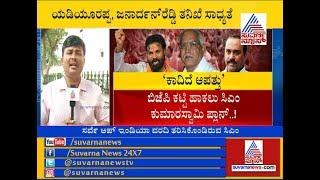 CM Kumaraswamy Planning To Reopen Illegal Mining Case Against BS Yeddyurappa & Janardhan Reddy