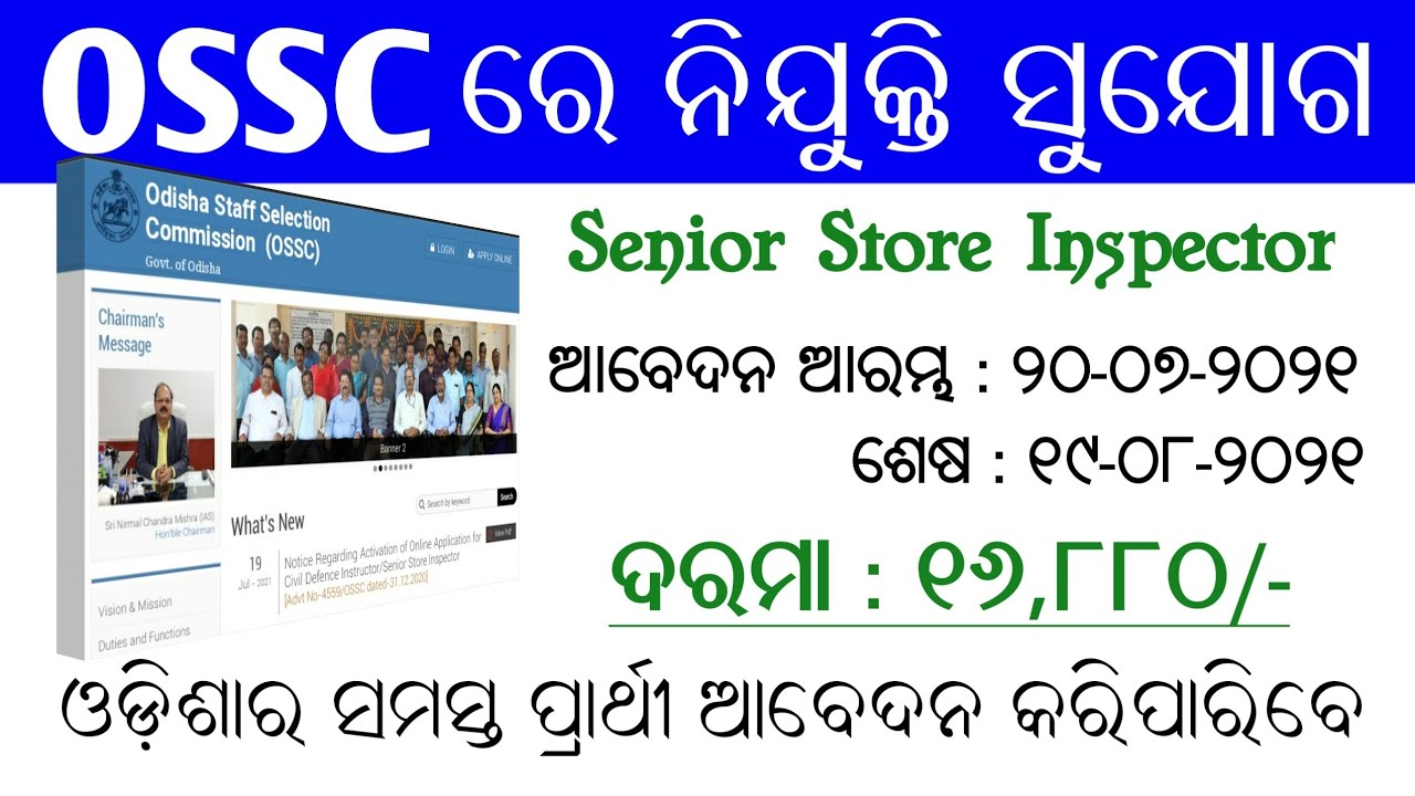 OSSC Recruitment 2021    Senior Store Inspector    Odisha Job Alert