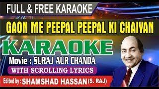 Gaon Me Peepal Peepal Ki Chaiyan Karaoke Md Rafi Suraj Aur Chanda With Lyrics by Shamshad Hassan