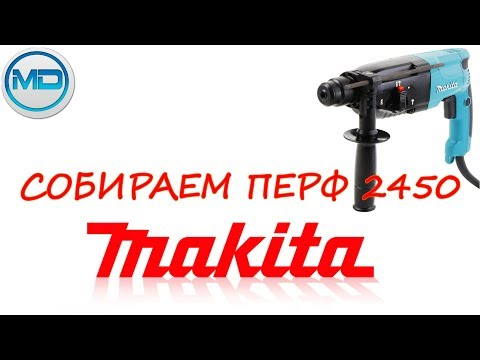 Makita HR2450 - YouTube