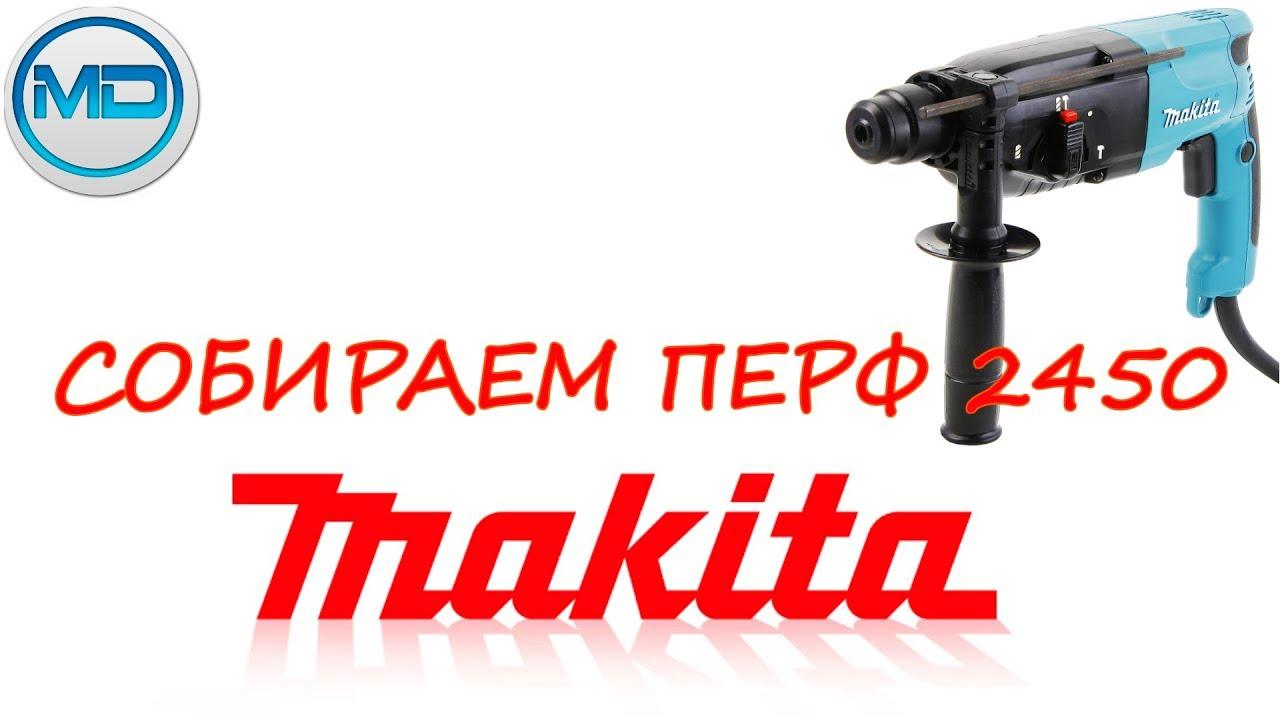 Обзор перфоратора Makita HR2470FT с быстросъемным патроном для .