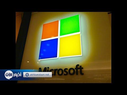 مايكروسوفت يطلق تحديثاً جديداً  - نشر قبل 13 ساعة