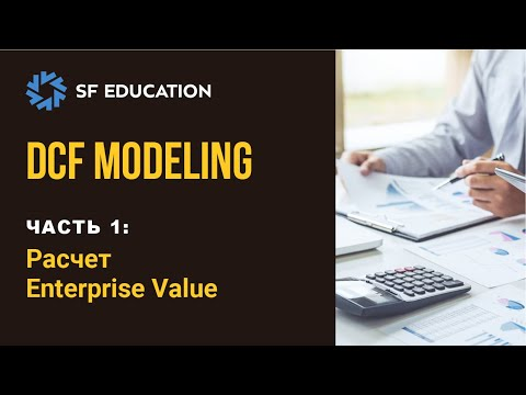 DCF Modeling - Часть 1: Расчет Enterprise Value