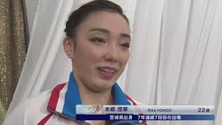 【全日本フィギュアスケート選手権2018】女子フリー<本郷理華選手>イ...