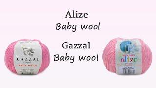 Baby Wool Alize & Baby Wool Gazzal - сравнение двух почти одинаковых детских пряж