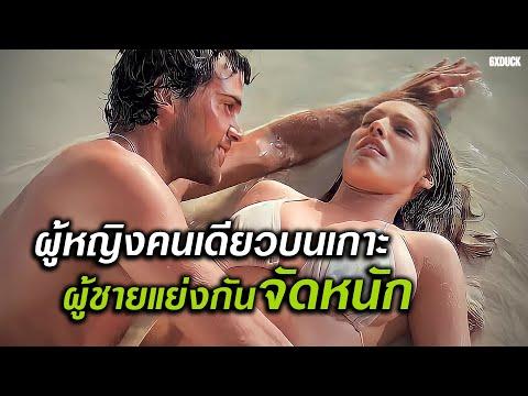 1หญิง 2ชาย ติดเกาะร้าง เพราะรักควรมีสองคน อีกคนจึงต้องตาย   สปอยหนัง survival island