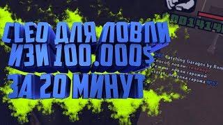 CLEO для ловли | 100.000$ за 20 минут | Diamond RP GTA SAMP