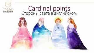 Cardinal points (Стороны Света в английском)