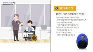 장애인 근로자 재난안전 교육영상 3편(국문)