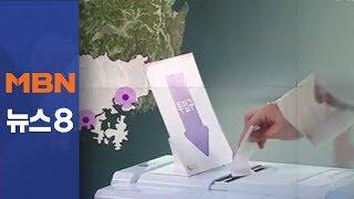 창원 성산, 잠시 뒤 개표…투표율 다소 낮아[뉴스8]