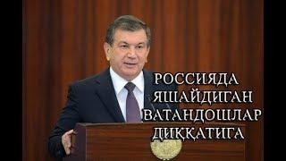 РОССИЯДА ЯШАЙДИГАН ВАТАНДОШЛАР ДИҚҚАТИГА!!!