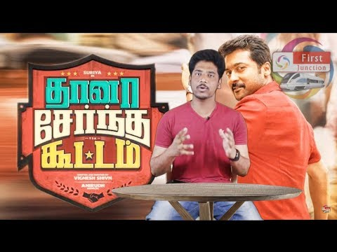 Thaanaa Serndha Koottam Movie review| Suriya | TSK Movie review | Blue satta Tamil Talkies