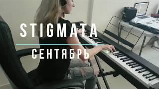 STIGMATA - Сентябрь (September)|На пианино| Piano Version