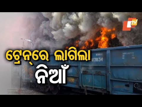 Goods Train Catches Fire At Soro Railway Station