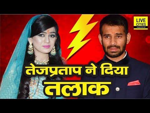 Tej Pratap Yadav ने Aishwarya Rai से तलाक लेने की अर्जी दायर की, 6 महीने में ही टूटी शादी |