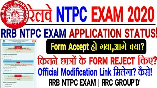 RRB NTPC MODIFICATION LINK & APPLICATION STATUS बहुत FORM REJECT हुए।RRC GROUP D MODIFICATION LINK