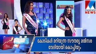 Kochi on the map of beauty pageants 22/08/15