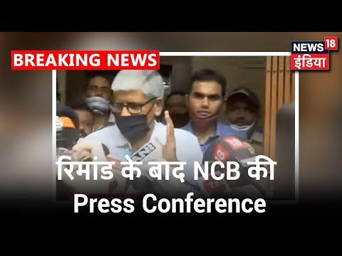 NCB की Press Conference में बड़ा खुलासा: Rhea Chakraborty, B