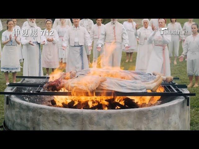 火烤就是美味!【仲夏魘】Midsommar 最新預告 7/12(五) 徹夜狂歡