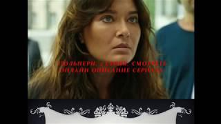 ГЮЛЬПЕРИ 2 СЕРИЯ (Премьера 21 сентября 2018) РУССКАЯ ОЗВУЧКА/ ТИТРЫ/ ОПИСАНИЕ