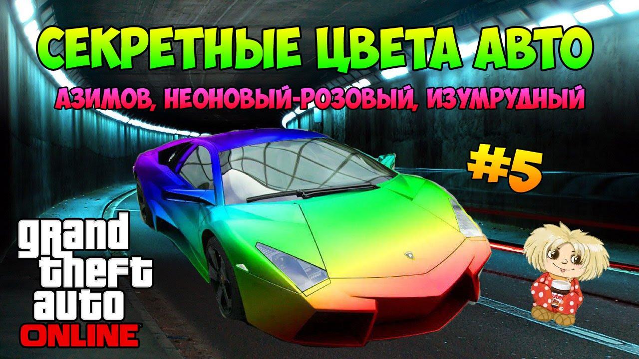 Секретные цвета в gta online