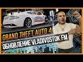 GTA 4 VLADIVOSTOK FM ОФИЦИАЛЬНО ОБНОВИЛИ mp3