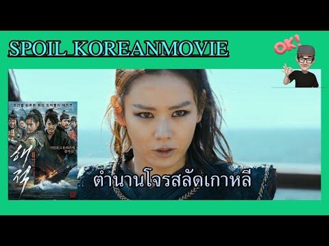 ตำนานโจรสลัดแห่งคาบสมุทรเกาหลี (สปอย Alert!!) The Pirates ศึกโจรสลัดล่าสุดขอบโลก (2014)