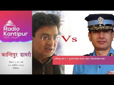Kantipur Diary 6:30am - 16 November 2017