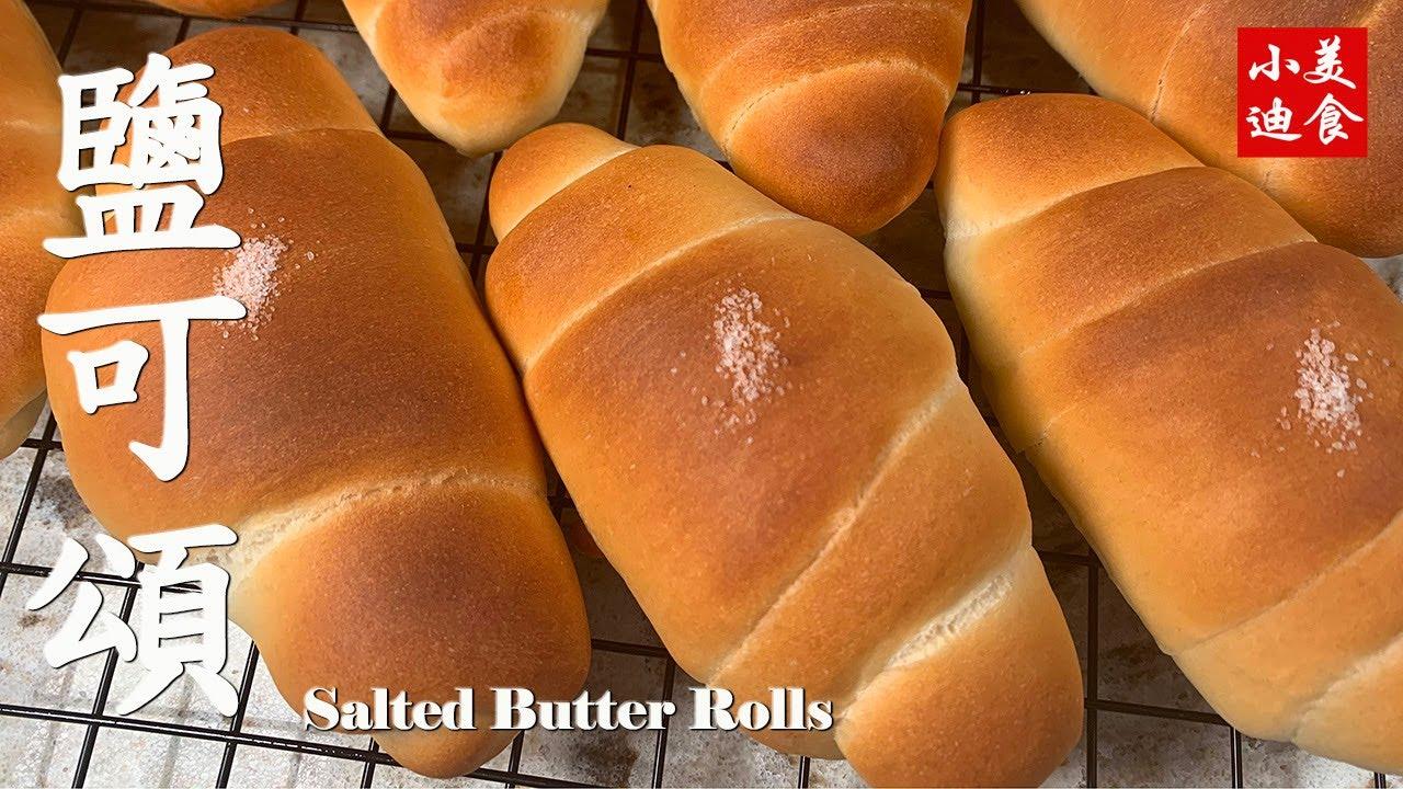 鹽可頌 麵包卷(修订) New Salted Butter rolls 美国西点面包 #Bakery #easyrecipe #西点 #鹽可頌#麵包卷 #SaltedButterrolls #小迪美食