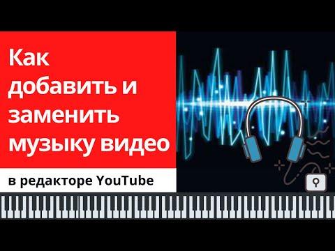 Как добавить и заменить музыку прямо в редакторе Youtube ��