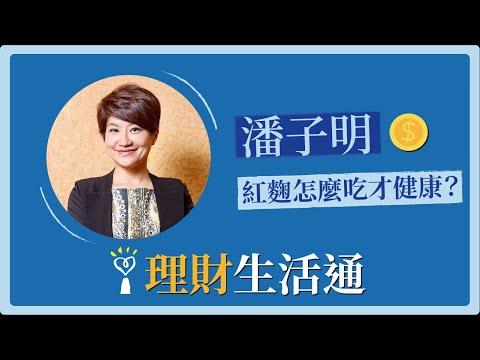 2021.04.06 理財生活通 專訪【紅麴怎麼吃才健康?】潘子明 教授