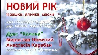Новий рк   грашки ялинка маски  з текстом   муз А.Пряжнков укр.т. Лариса Ратич
