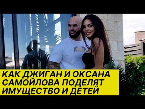 Жорин рассказал, как Джиган и Оксана Самойлова поделят имущество и детей. Шоу-бизнес