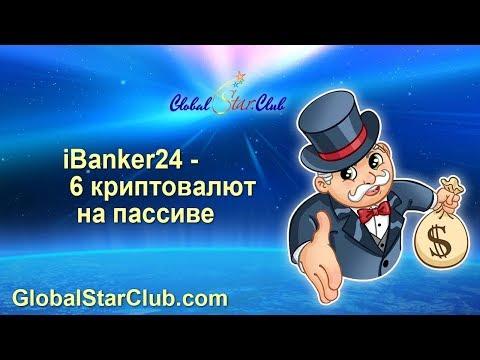 IBanker24 - 6 криптовалют на пассиве