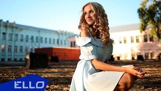 Женя Юдина feat. Alex Gosh & Equo - Испытание / ELLO UP^ /