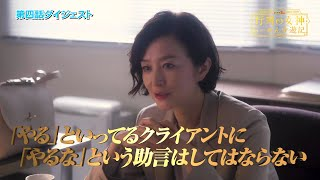 らーめん才遊記(4)