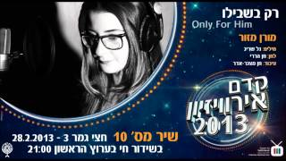 Kdam Eurovision 2013: Moran Mazor - Only For Him מורן מזור - רק בשבילו