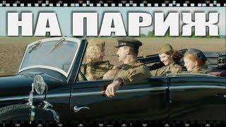 НА ПАРИЖ. Смотрите российский военно-приключенческий фильм