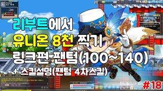 18화 리부트 유니온 1220/8000, 팬텀 4차 육…