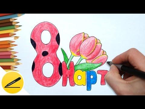 Как Нарисовать Открытку на 8 Марта - Оригинальная картинка своими руками