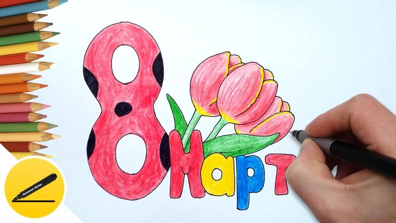 Открытка для ребенка нарисовать