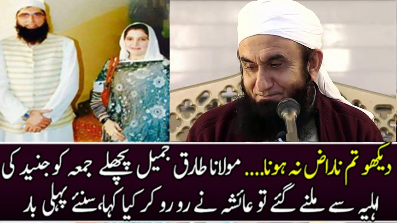 junaid jamsheds wife maulana tariq jameel short clip youtube