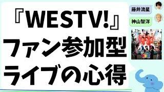 ジャニーズWESTの藤井流星くんと神山智洋くんが、ファン参加型ライブ『W...
