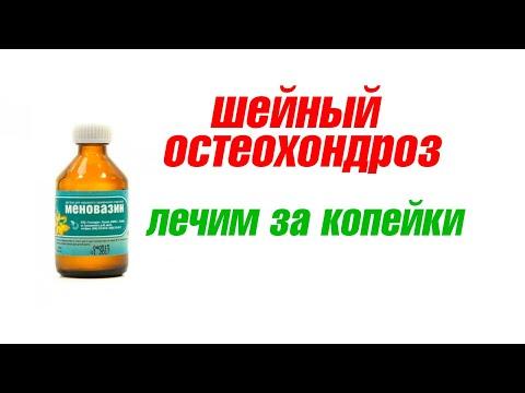 Шейный остеохондроз лечение меновазином