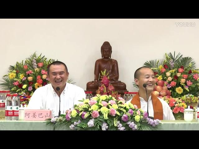 中國第三屆|11 覺性:所有善法的大地——阿姜巴山|廣西南山寺|2017年6月8日B