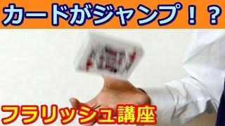 【種明かし】手の上でカードがジャンプ!?【かっこいいフラリッシュ】magic trick revealed