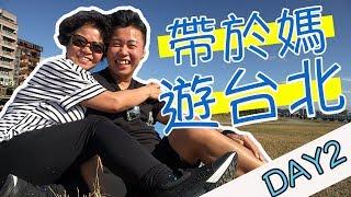 台北兩日兩夜「帶於媽遊台北」淡水,阿宗麵線,鴨扁店