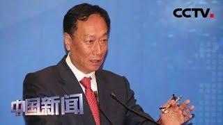 [中国新闻] 幕僚:到目前为止郭台铭没有要参选的准备 | CCTV中文国际